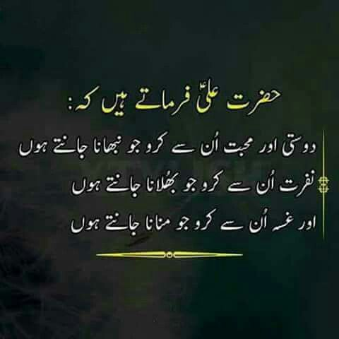 20 Inspirational Islamic Quotes In Urdu Folder
