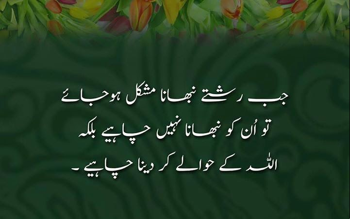 20 Inspirational Quotes On Life In Urdu Folder