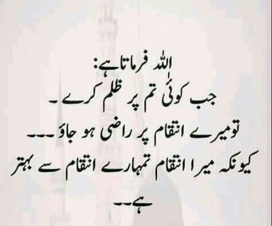 20 Inspirational Islamic Quotes in Urdu - Folder
