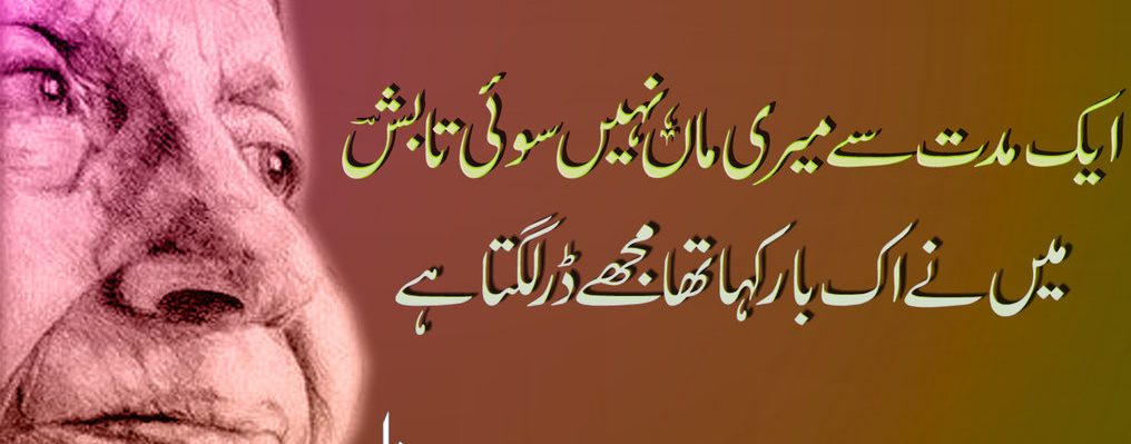 20 Best And Thoughtful Mothers Quotes In Urdu Folder